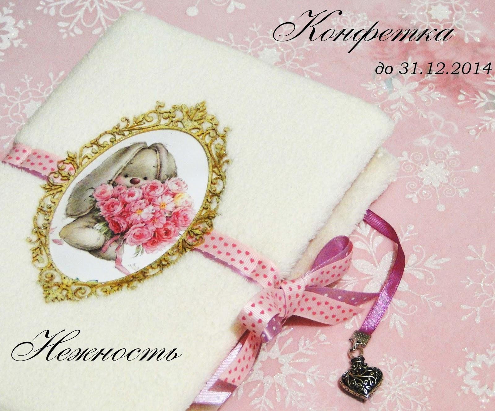 http://masterskay-schastya.blogspot.com/2014/12/candy.html