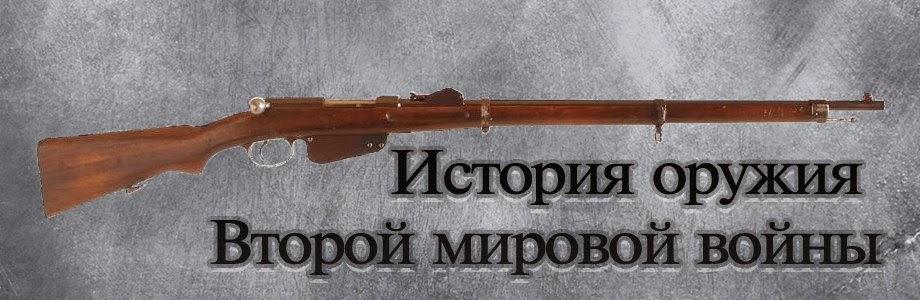 История оружия Второй мировой войны
