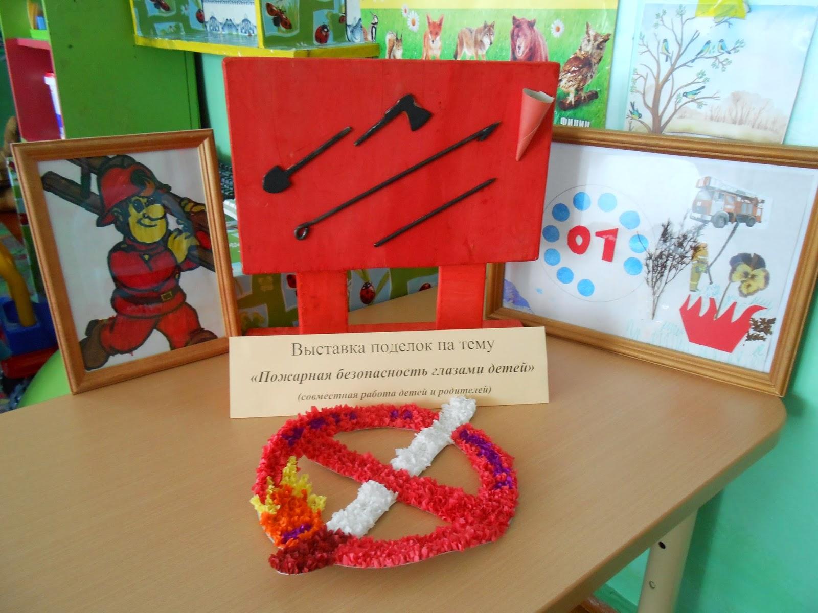 Ребенок и пожарная безопасность поделки 288
