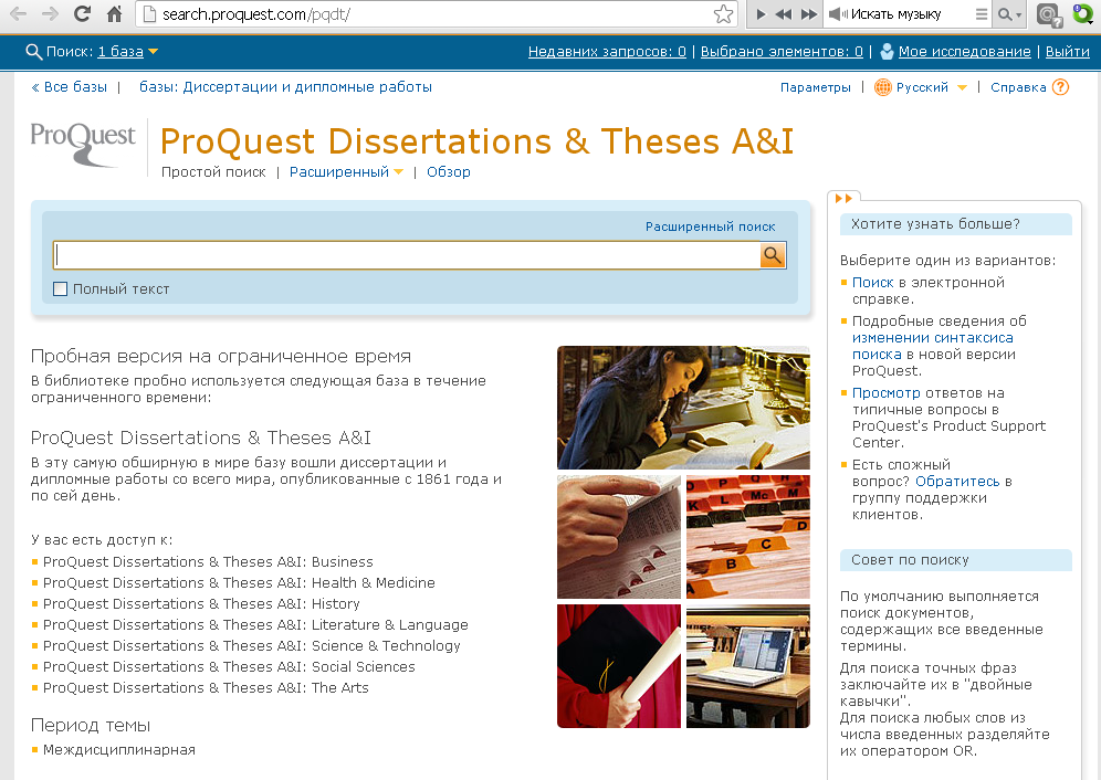 proquest dissertations and theses – full text (pqdt – full text)