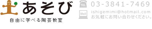 陶芸教室 土あそびの写真館 | 東京都 台東区 浅草の陶芸教室