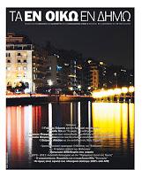 Τεύχος 87