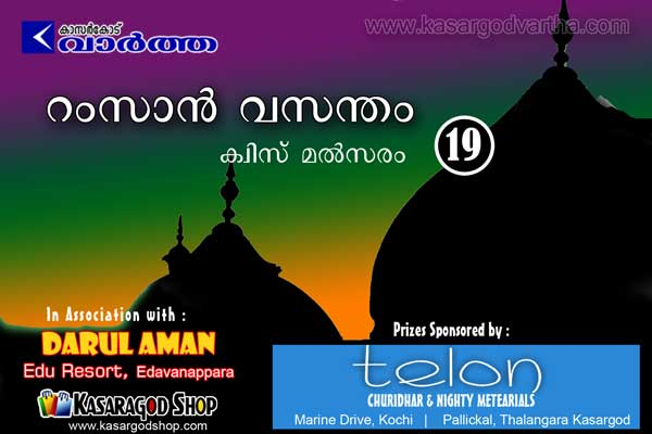 Ramzan vasantham 19quiz competition
