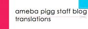 ameba pigg stuff blog translations
