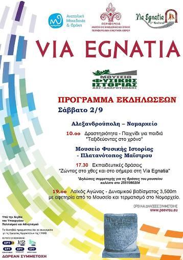 Via Egnatia 2017