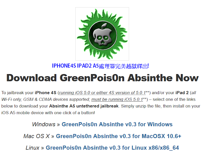 absinthe-win-0.3