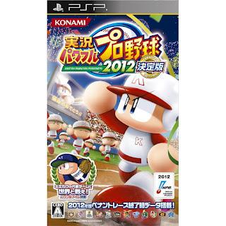 [PSP] [実況パワフルプロ野球2012 決定版 ] ISO (JPN) Download