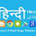 हिंदी ब्लॉगों, वेबसाइटों अौर एंड्राइड एप्स का सबसे अच्छा संग्रह