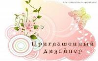 первое дизайнерство)