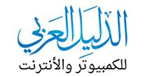 الدليل العربي للكمبيوتر والأنترنت