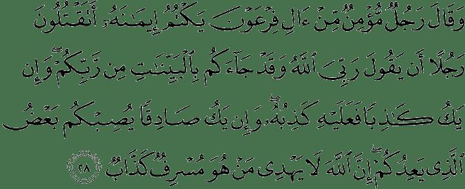 Surat Al Mu'min Ayat 28