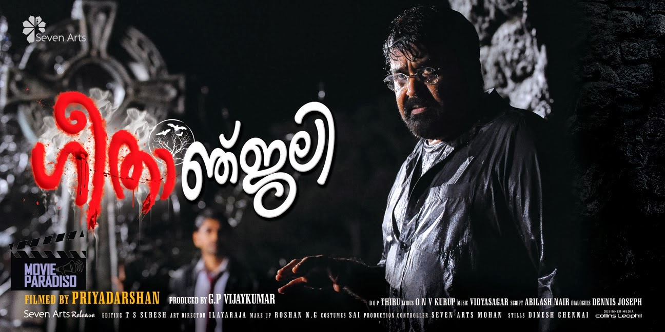 Doore doore song lyrics Geethanjali Malayalam movie & Doore doore song lyrics Geethanjali Malayalam movie | Malayalam ...