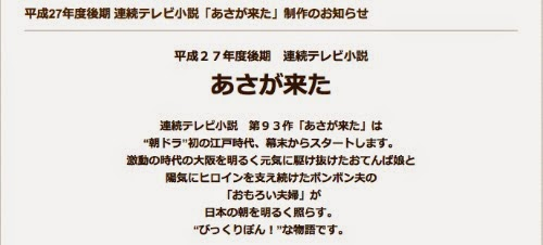 平成27年度後期 連続テレビ小説「あさが来た」