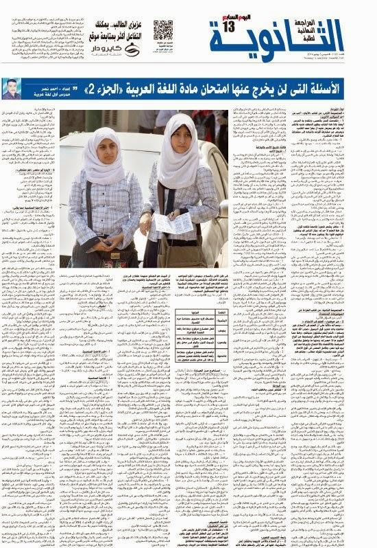 مراجعة اليوم السابع فى مادة اللغة العربية الثانوية العامة 2014 اسئلة واجوبة كل الفروع