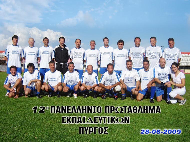 ΠΥΡΓΟΣ 2009