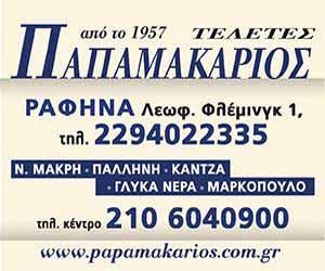 ΠΑΠΑΜΑΚΑΡΙΟΣ