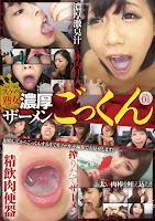 [BYRL-006] 欲求不満なスケベ熟女 濃厚ザーメンごっくん VOL.01