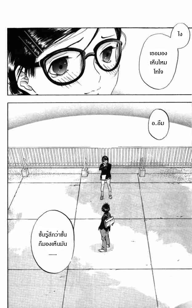 อ่านการ์ตูน Ichigo100 1 Strawberry Shortcake Alert ภาพที่ 33