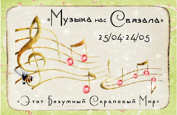 Музыка вас связала слова песни