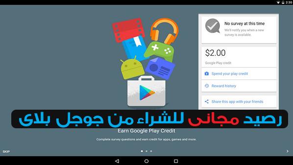 طريقة الحصول على رصيد مجانى للشراء من جوجل بلاى