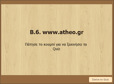http://users.sch.gr/gakribo/t/ie/B.6.q/index.html
