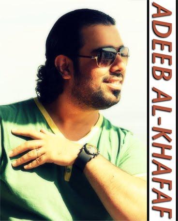 Adeeb Al-Khafaf - اديب الخفاف