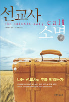 The Missionary Call- Korean Edition