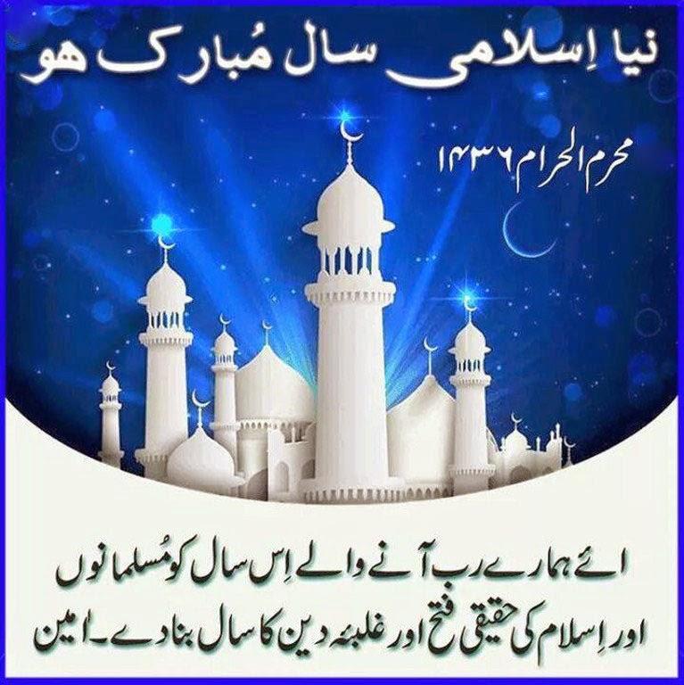 islamic new year greetings