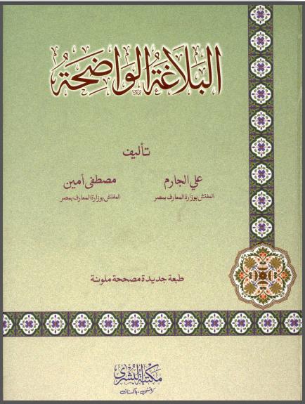 البلاغة الواضحة - علي الجارم ومصطفى أمين pdf
