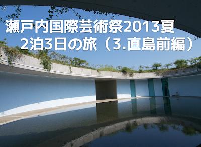 瀬戸内国際芸術祭2013 直島ベネッセハウス オーバル宿泊とアートツアー