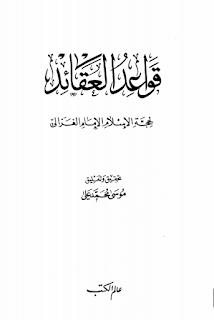 حمل كتاب قواعد العقائد لحجة الإسلام للإمام الغزالي - الغزالي