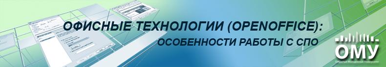 Офисные технологии (OpenOffice)