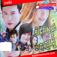 Thai Lakorn    Komdav Sneh Banh Jenh Reaksmey - Thai Lakorn Khmer Movie
