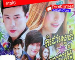 Komdav Sneh Banh Jenh Reaksmey - part 30 End - [ 30 part(s) ]