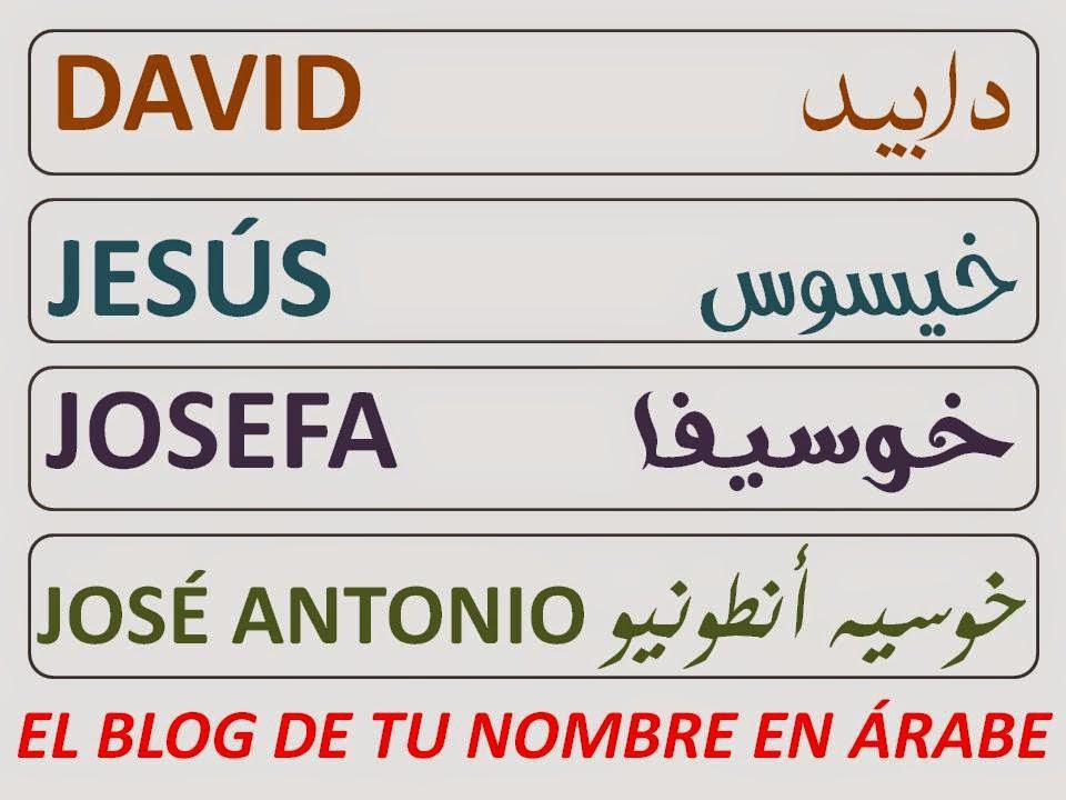 David, Jesus, Josefa y Jose Antonio en Arabe - TU NOMBRE EN ÁRABE