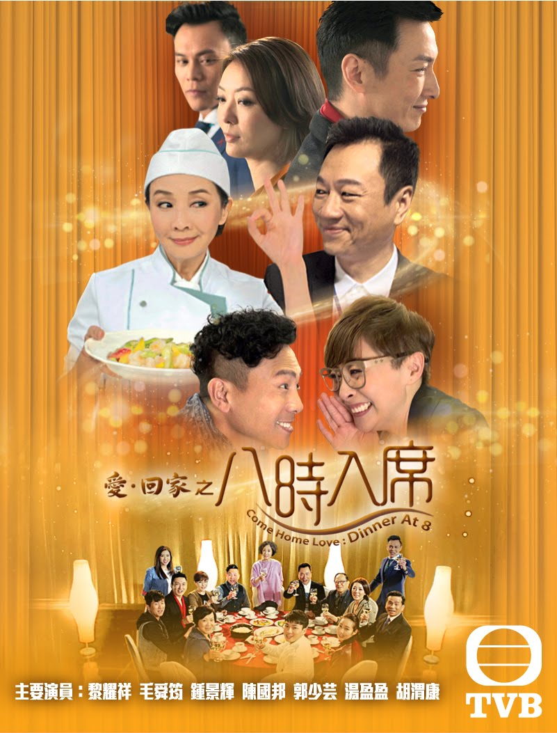 愛‧回家之八時入席 Come Home Love Dinner At 8