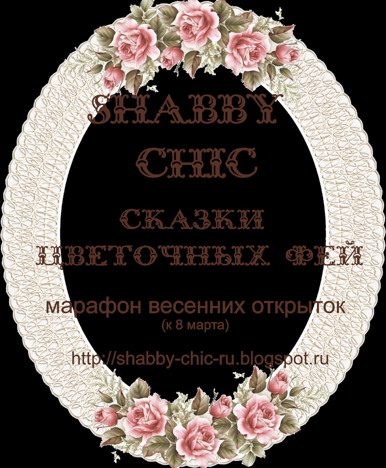 Шебби открытка к 8 марта для СП Сказки цветочных фей (1 этап)