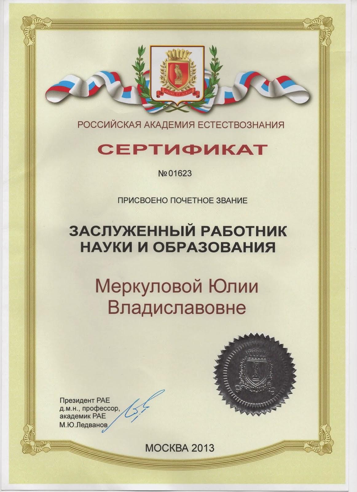 Поздравление к повышению звания