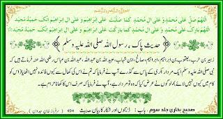 Sahih Bukhari 494