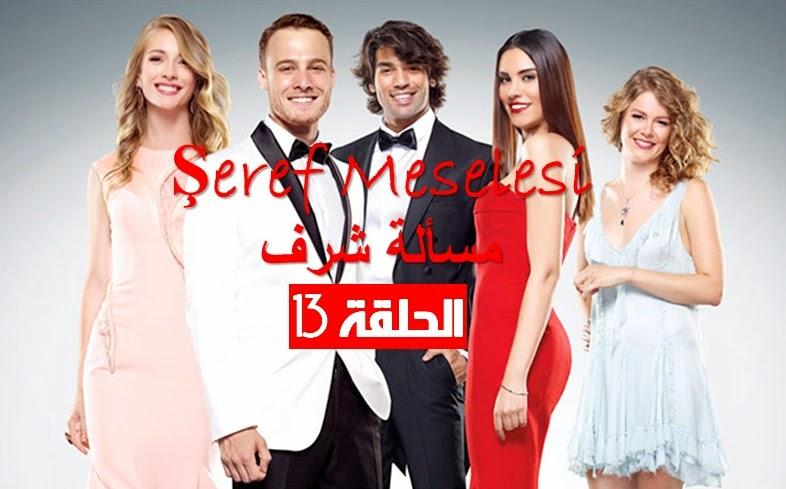 مسلسل مسألة شرف Şeref Meselesi الحلقة 13