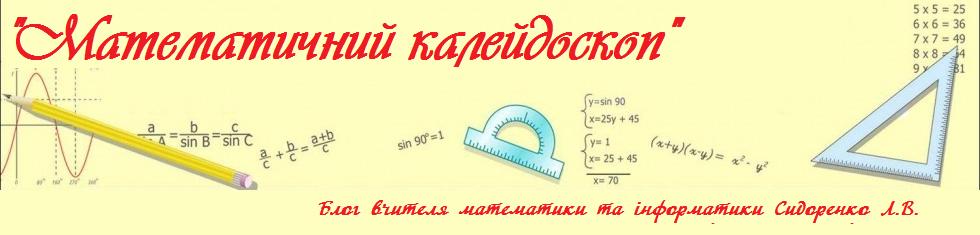 Математичний калейдоскоп
