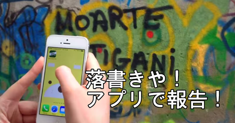 アプリを使って、街中の落書きを消す方法:ルーマニアの場合