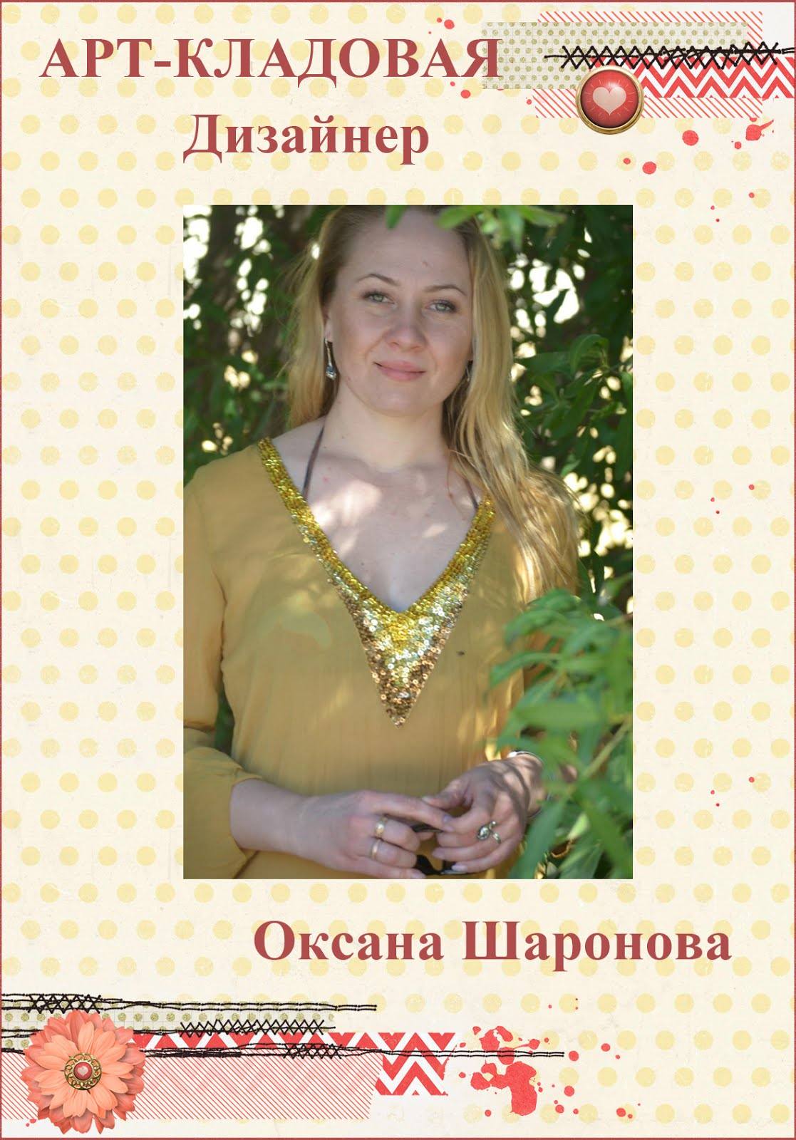 Оксана Шаронова
