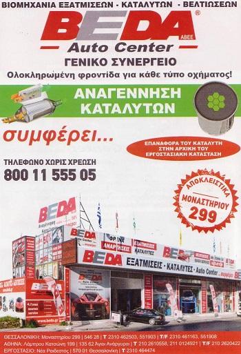 BEDA Auto Center-Γενικό συνεργείο-Αναγέννηση Καταλυτών