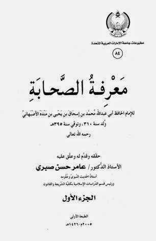 معرفة الصحابة لابن منده pdf
