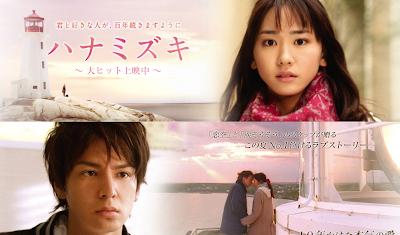Hanamizuki 25 Film Jepang Romantis