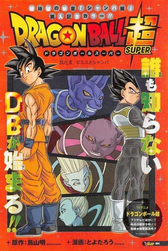 Dragon Ball Super, V Jump, Actu Manga, Manga, Akira Toriyama, Toyotarō,