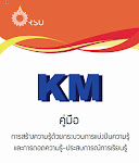 RSU KM Manual 2013