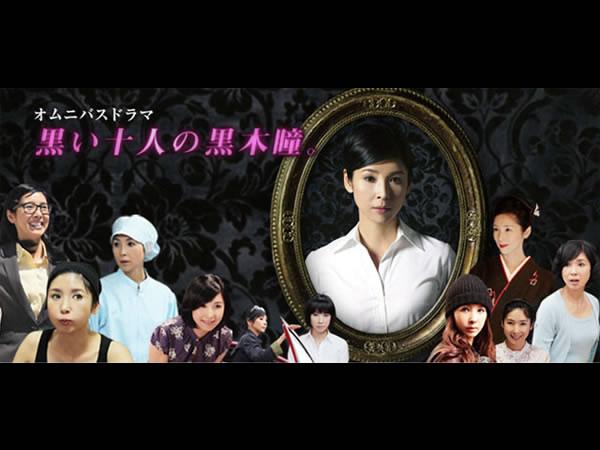 黑色十人的黑木瞳(日劇) Kuroi 10-nin no Kuroki Hitomi SP
