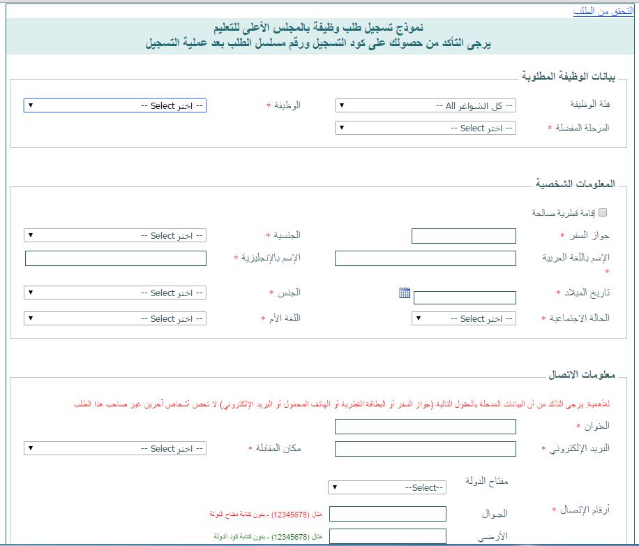 التقديم والتسجيل للوظائف التدريسية للمجلس الأعلى للتعليم بدولة قطر للعام 2015/2016 (مدرسين ومدرسات)